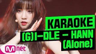 Cover images [MSG Karaoke] (G)I-DLE - HANN(Alone)