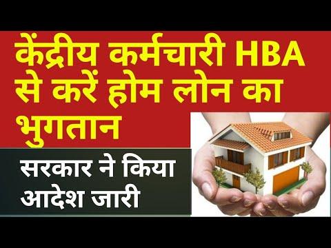 केंद्रीय कर्मचारी HBA से करें Home Loan का भुगतान सरकार ने दिए आदेश #Govt Employees News
