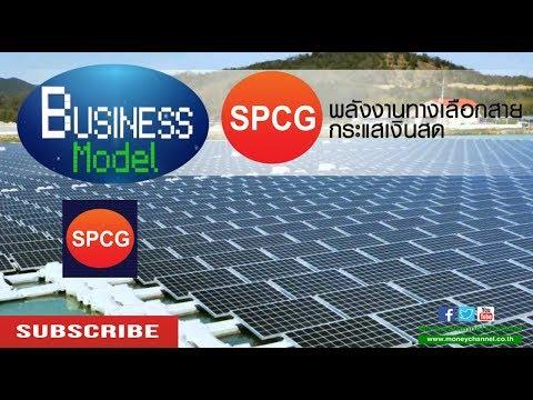 Business  Model | SPCG พลังงานทางเลือกสายกระแสเงินสด #13/09/17
