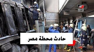 حادث اصطدام قطار محطة مصر «القصة كاملة»
