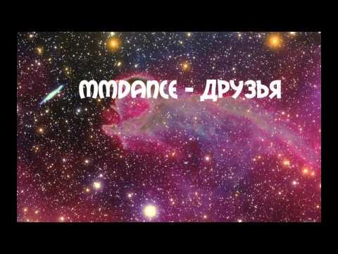 MMDANCE - Друзья