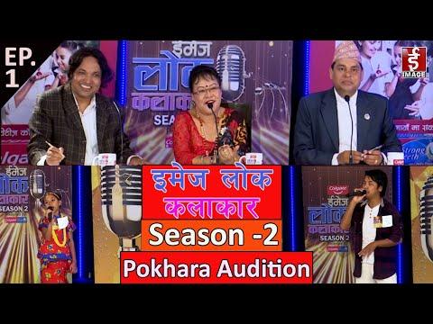 Image Lok Kalakar Season 2 | इमेज लोक कलाकार Season 2 : Epi -1 : Pokhara Audition
