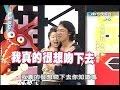 2006.04.10康熙來了之康永當家完整版 為戲瘋狂 為戲痴-馬景濤、陳德容