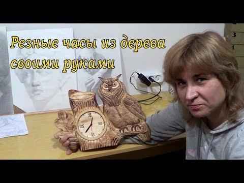 Часы резные настенные деревянные своими руками