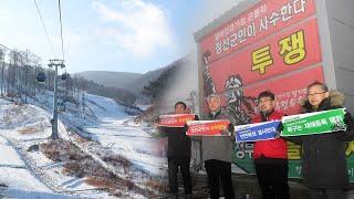 평창올림픽 알파인경기장 복원 갈등…산 정상에 투쟁텐트 …