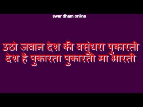 देश है पुकारता, पुकारती माँ भारती //Desh Hai Pukarata Pukarati MAA Bharti// RSSdesh bhakti geet