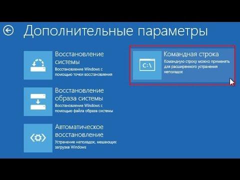Как разблокировать диск на котором установлена система windows