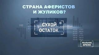 """В правительстве считают Россию """"страной аферистов и жуликов""""!  [Сухой остаток]"""