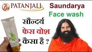 पतंजलि फेस वॉश अच्छा है या बुरा ? । REVIEW patanjali fach wash cream, good or bad ?