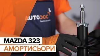 Смяна на задни и предни Накладки за барабанни спирачки на MAZDA 323 F VI (BJ) - видео инструкции