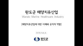완도해양치유산업 이해 및 공직자 역할 교육