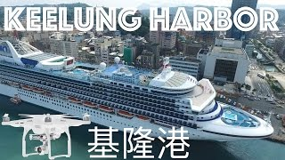 BEAUTIES OF TAIWAN | KEELUNG HARBOR | PHANTOM  基隆港