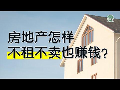 【买房投资】等于「等房子起价?」和「出租收租金?」| 房地产怎样不租不卖也赚钱?Part 2 | UliAsset