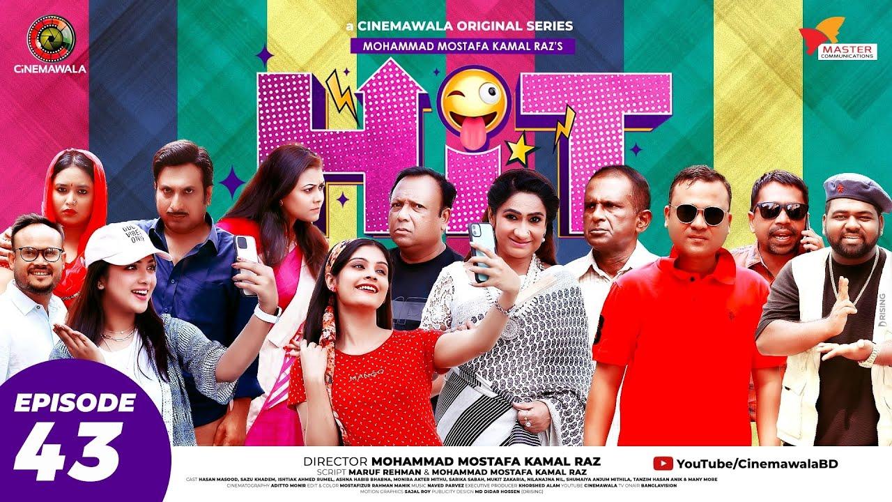 HIT (হিট)    Episode 43    Sarika   Monira Mithu    Anik   Mukit    Rumel    Hasan    Bhabna    Sazu