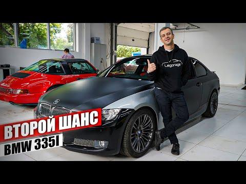 Восстанавливаем BMW 335i после аварии за 300 000 руб. Новый правильный вид, после колхоза!