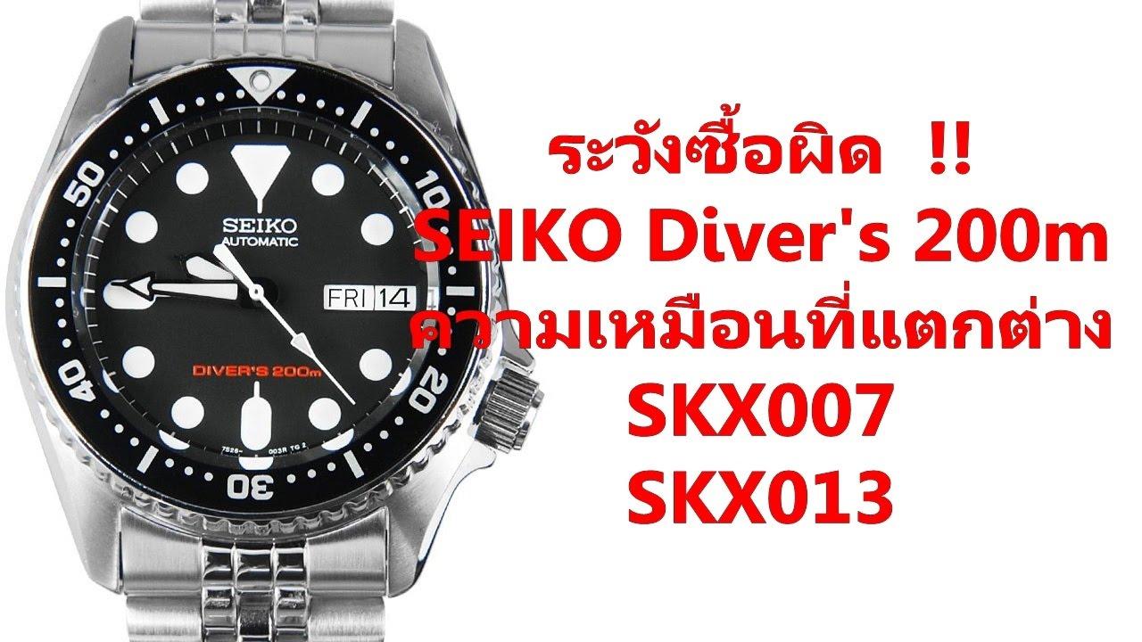 SEIKO Diver's 200m SKX007 VS SKX013