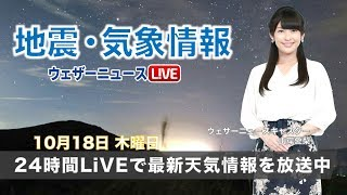 【LIVE】 最新地震・気象情報 ウェザーニュースLiVE (2018年10月18日)