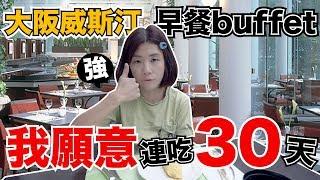 《飯店人生EP88》超級划算!!四人含早餐雙床才??元|大阪威斯汀酒店
