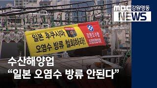 [뉴스리포트] 수산업 해양레저, 일본 원전 오염수 방류…