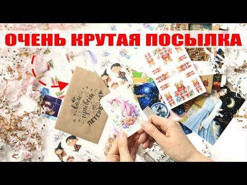 КРУТАЯ ПОСЫЛКА / НАКЛЕЙКИ+ОТКРЫТКИ+МАРКИ / #МИШАНАПИШИМНЕ