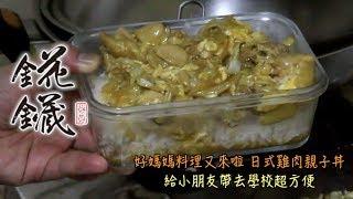 錵鑶聖凱師 日式雞肉親子丼