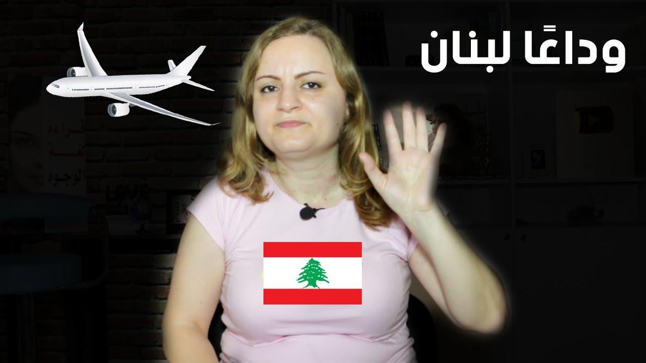 وداعاً لبنان ..آخر فيديو لي (سأهاجر الى هذا البلد العربي)