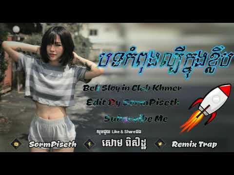បងថៃកំពុងល្បីក្នុងក្លឹប?Thai in club 2k19)