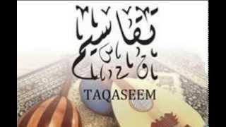 تقاسيم على العديد من الالات الموسيقية - ب. حسين