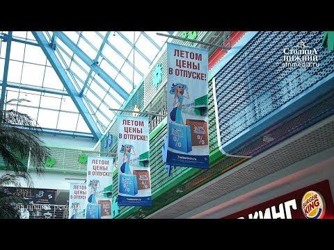 ТРЦ «Седьмое небо» в Нижнем Новгороде проводит летнюю распродажу