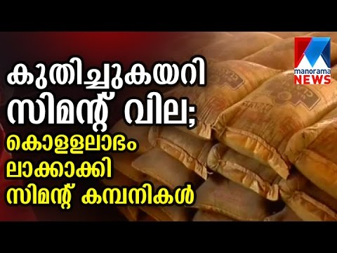 Irregular price rise for cement in the state  | Manorama News