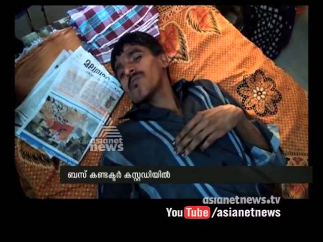 Bus conductor arrested in Malappuram for assaulting Handicapped passenger | FIR 06 Dec 2015