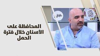 د. خالد عبيدات - المحافظة على الأسنان خلال فترة الحمل