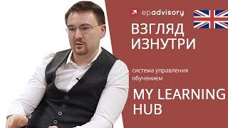 Взгляд изнутри: My Learning Hub (Лондон) - система управления обучением