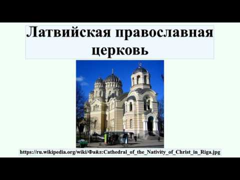 Латвийская православная церковь