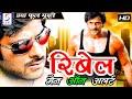 Prabhas,Shriya Saran l 2017 NEW Full Hindi Dubbed Movie | Full Movie | Latest Hindi Action Movies