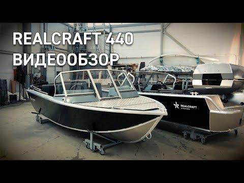 REALCRAFT 440. Большой