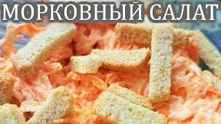 Морковный салат. Салат с морковкой и сухариками. Рецепт салата.