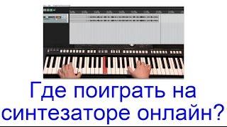 Где поиграть на синтезаторе онлайн?