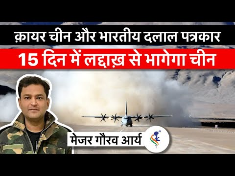 Major Gaurav Arya On Current Situation in Laddakh