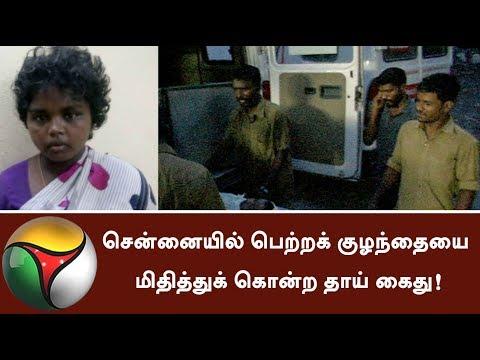 சென்னையில் பெற்றக் குழந்தையை மிதித்துக் கொன்ற தாய் கைது! | #Murder #Chennai
