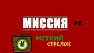 """Шоу """"Миссия"""" #2 - """"Меткий стрелок"""""""