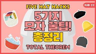 Sub) 모자 온라인 쇼핑 꿀팁 부터 보관법까지!모자 …
