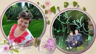 Поздравляем с годовщиной свадьбы!! 35 лет вместе