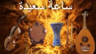 L2idrisi Sa3a Sa3ida محمود الإدريسي ساعة سعيدة