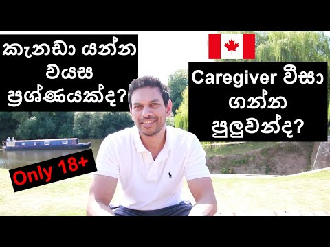 වයස ප්‍රශ්ණයක් නෑ!!! Does The Age Matter For Canada Visa? Caregiver Visa For Canada