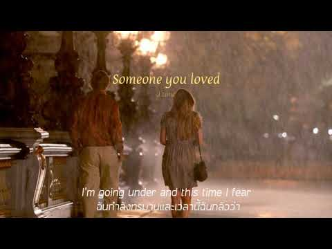 Someone you loved - Brittany Maggs [แปลไทย]