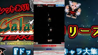遊ぼう! Galaga : TEKKEN Edition on Android モバイル ゲーム Part 2