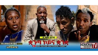 HDMONA - ቋንጣ ኮይና ቋንቋ ብ ዳዊት ኢዮብ Kuanta Koyna Kuanka by Dawit Eyob - New Eritrean Comedy 2018