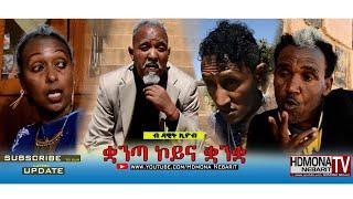 HDMONA - ቋንጣ ኮይና ቋንቋ ብ ዳዊት ኢዮብ Kuanta Koyna Kuanka by Dawit Eyob - New Eritrean Comedy 2018