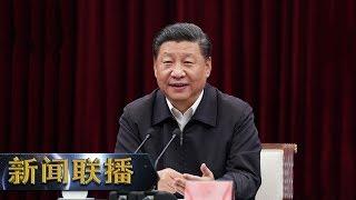 《新闻联播》 20190524 22:30| CCTV